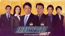 廉政行动2007