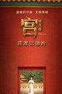 独家纪录片-《宫锁沉香:清宫灰姑娘》-短片 电影-无广告电影网