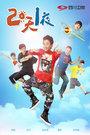 兩天一夜 中國版 第一季