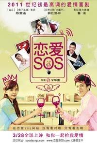 戀愛SOS 第一季