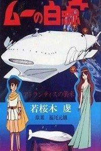 第01话 苏醒!大白鲸