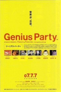 天才嘉年华 Genius Party