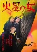 《梦野久作之少女地狱》资料―日本―电影―优酷网