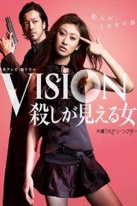 Vision看得见杀人的女人