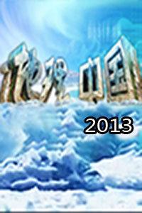 地理中国 2013