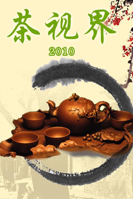 茶视界 2010