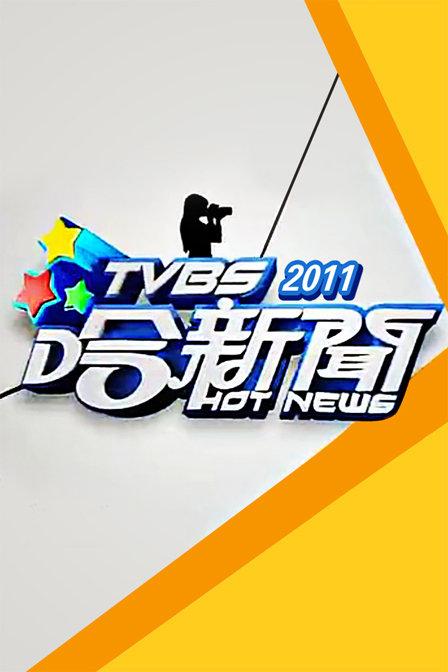 TVBS哈新闻 2011'','68