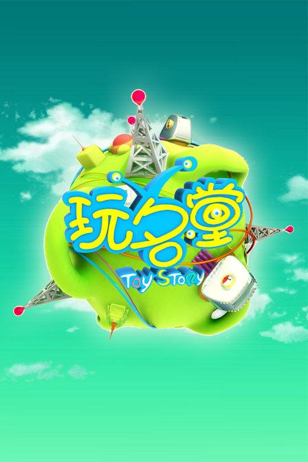 玩名堂2011