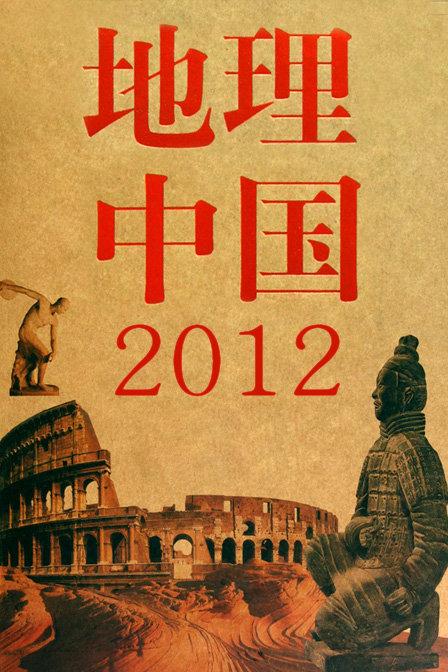 地理中国 2012