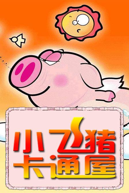 小飞猪卡通屋 2012