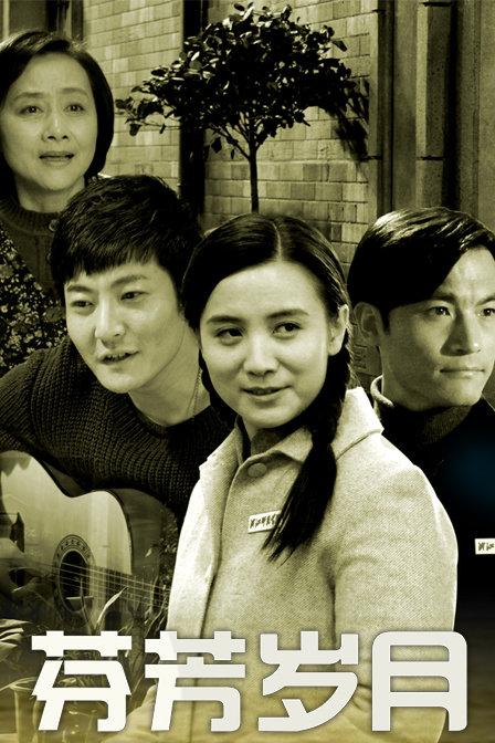 《那样芬芳》34集全—大陆—电视剧—优酷网