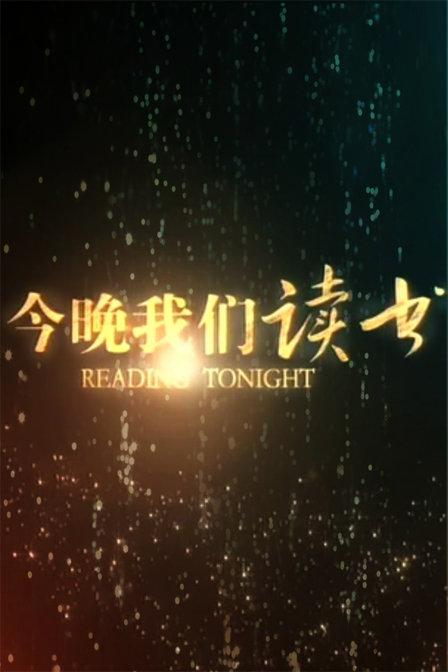 今晚我们读书 2012在线观看
