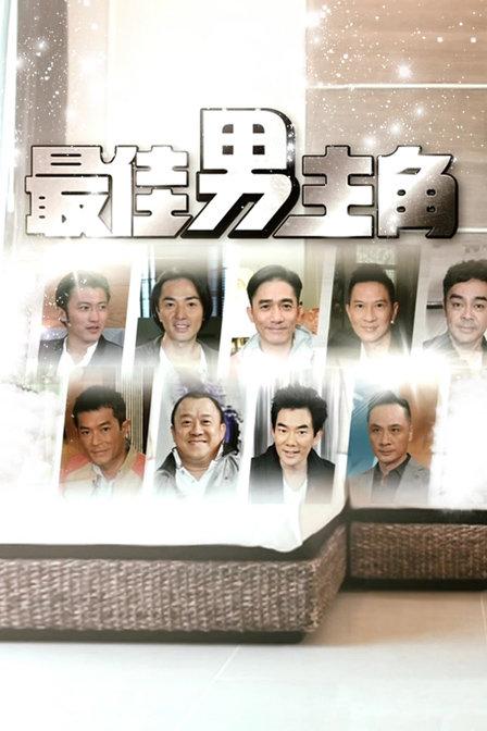 最佳男主角 2012