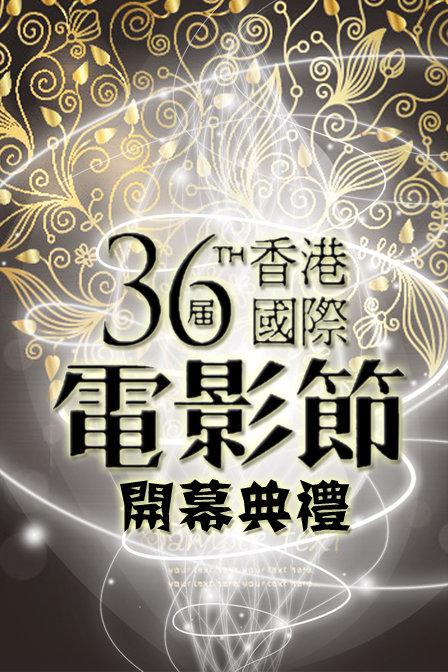 第三十六届香港国际电影节开幕典礼