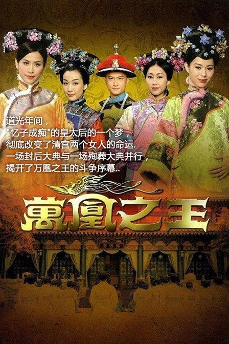 《万凰之王》预告—港剧—电视剧—优酷网,视频高清在线观看—又名2014新盤