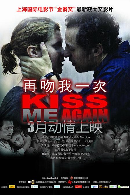 再吻我一次