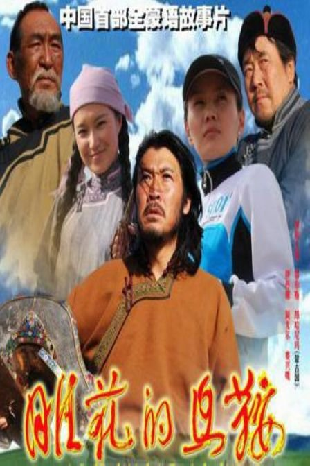 《雕花的马鞍》资料—大陆—电影—优酷网