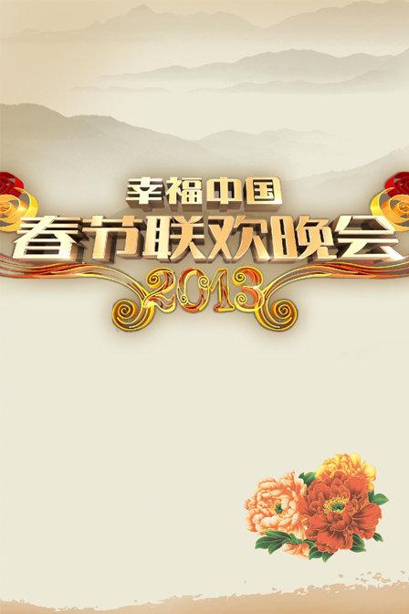 江苏卫视幸福NO.1春节联欢晚会 2013在线观看