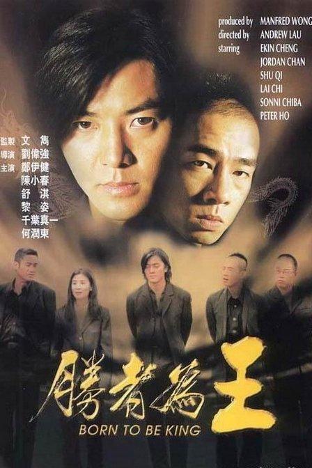 古惑仔之胜者为王  上映:2000-07-21图片