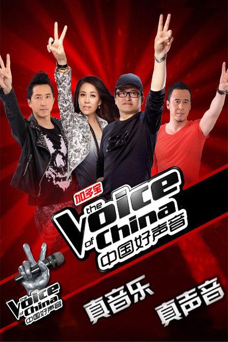中国好声音 第一季