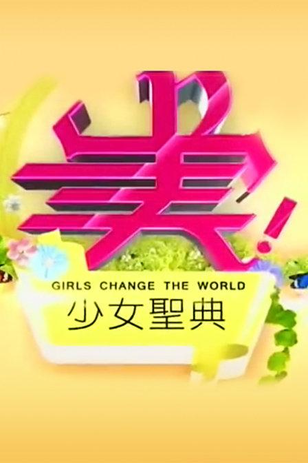 《美!少女盛典 2013》8集全―台湾―综艺―优酷网