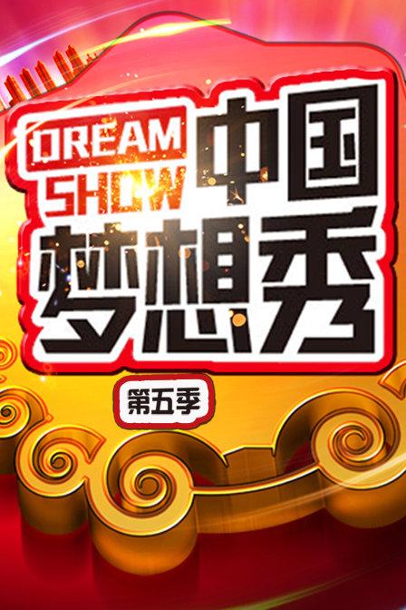 中国梦想秀 第五季