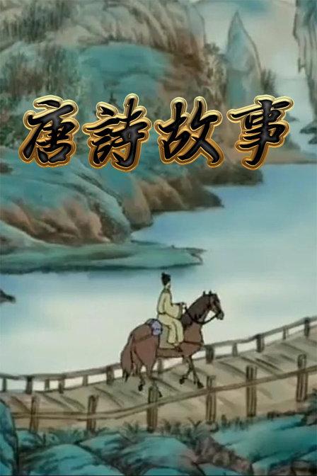 唐诗故事--动漫