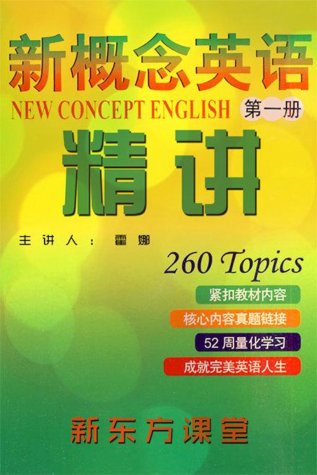 新东方新概念英语第一册全集