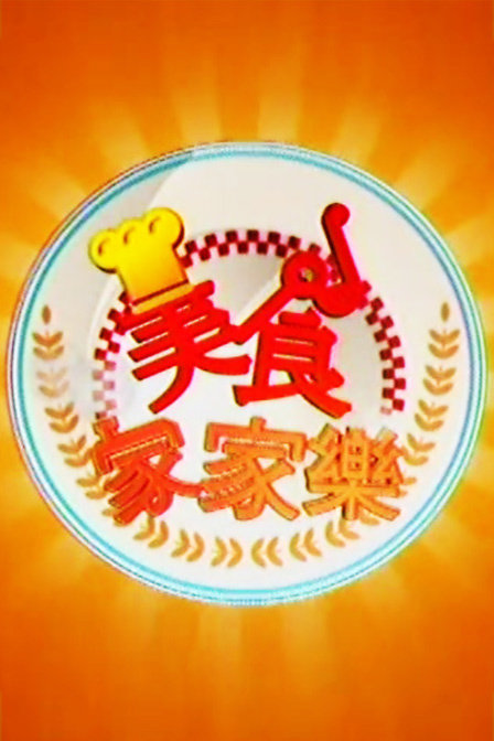 美食家家乐2007