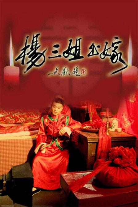 杨三姐出嫁全集在线观看