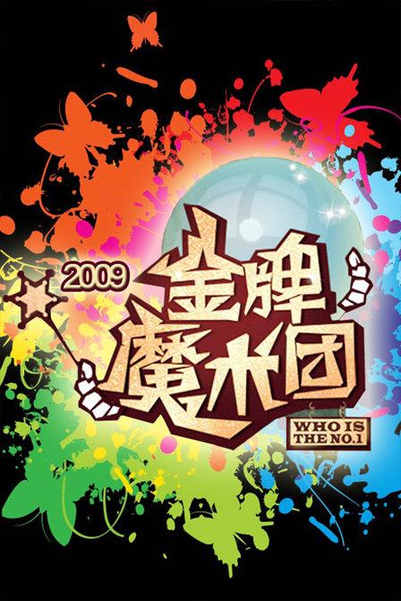 金牌魔术团 2009