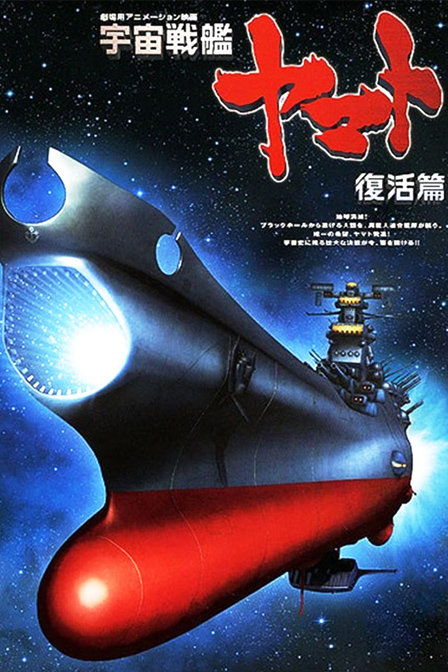 宇宙战舰大和号 复活篇