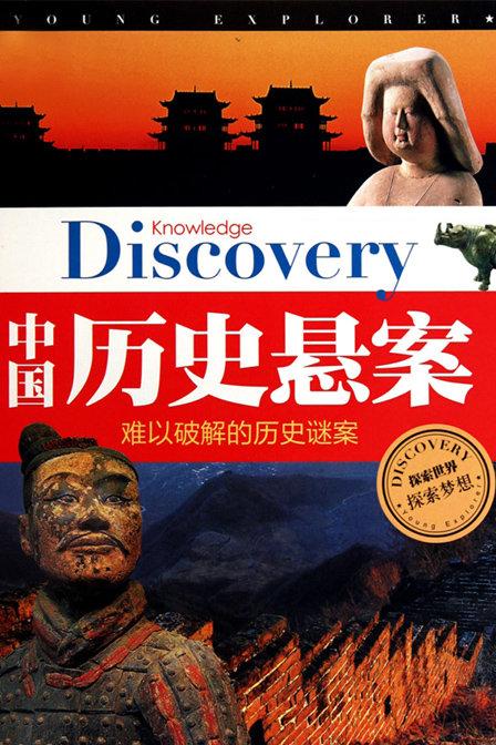 中国历史悬案