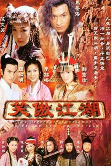 电视剧:笑傲江湖2000