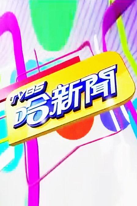 TVBS哈新闻 2013