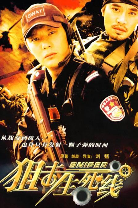 狙击生死线01