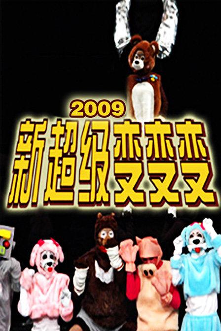 超级变变变 2009