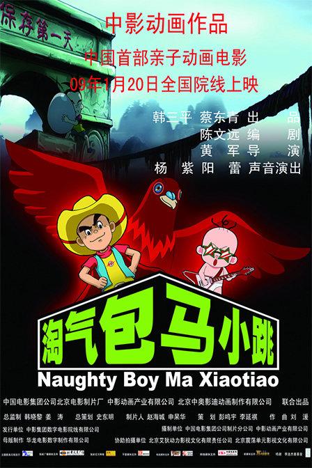 淘包马小跳电影_亲子动画电影《淘气包马小跳》1月20日上映