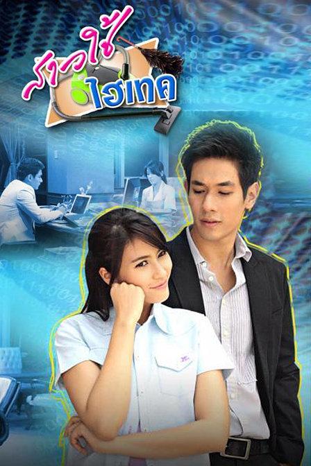 《千金女佣 国语版》更新至21—泰国—电视剧—优酷网