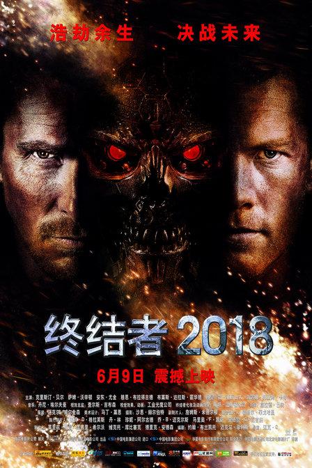 终结者4:终结者2018