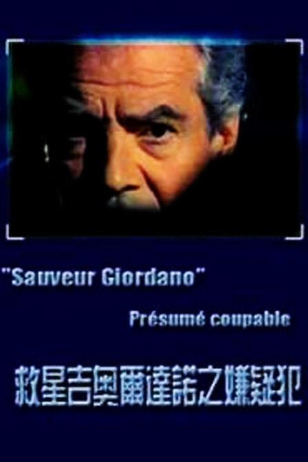 救星吉奥尔达诺:嫌疑犯