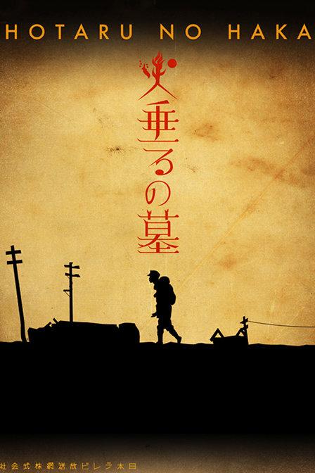 《萤火虫之墓》资料—日本—电影—优酷网,视频高清—