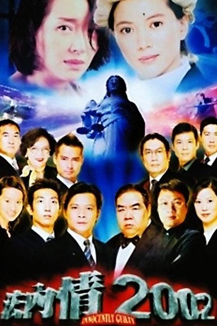 法内情2002 粤语