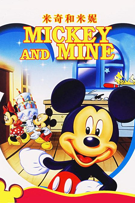 《米奇与米妮》1集全—美国—动漫—优酷网,视频高清