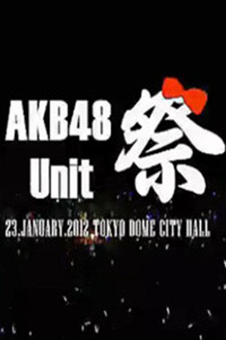 AKB48 Unit祭 2012