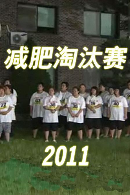 减肥淘汰赛 Victory 2011