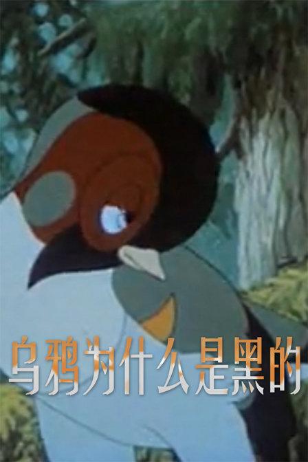 乌鸦为什么是黑的