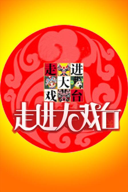 走进大戏台 2012在线观看