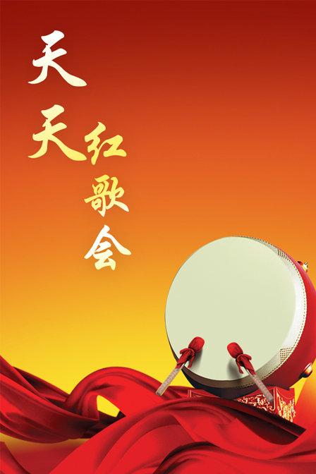 天天红歌会 2012在线观看