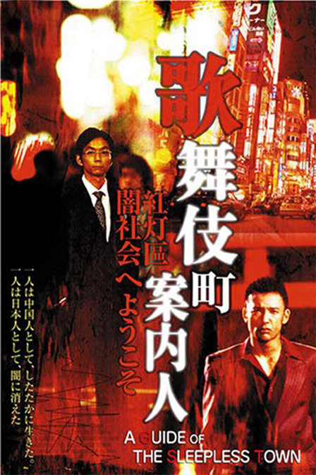 歌舞伎町案内人 电影:歌舞伎町案内人 微博 歌舞伎町案内人 在线观看_高清电影完整版_土豆视频